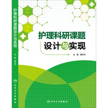 医疗医学 药学/护理 >> 护理科研课题设计与实现  分享到: 商品编号