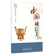 中国诚信美 -美丽中国丛书