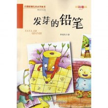 百部原创儿童文学丛书--发芽的铅笔