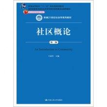 社区概论-第二版 -新编21世纪社会学系列教材