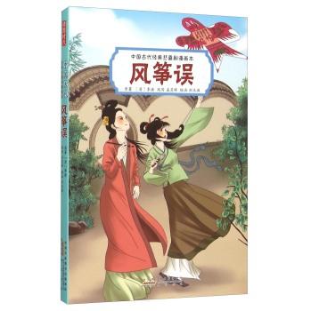 风筝误-中国古代经典悲喜剧漫画本
