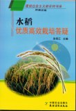建设社会主义新农村书系--水稻优质高效栽培答疑