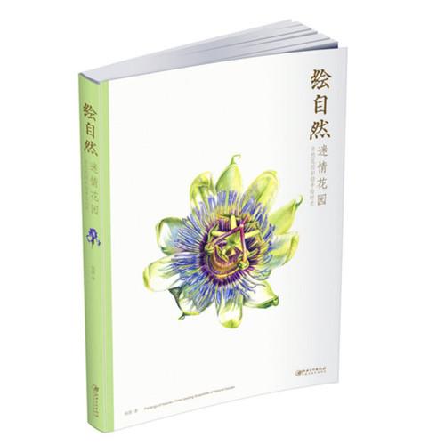 绘自然-迷情花园-彩铅手绘自然花卉