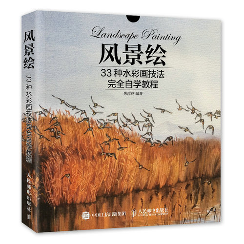 《风景绘-33种水彩画技法完全自学教程》