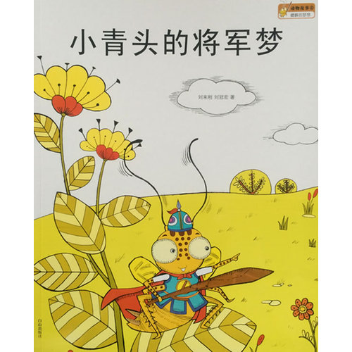《动物故事4蟋蟀的梦想小青头的将军梦绘本》