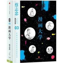 漫画大学-03 -蔡志忠漫画古籍典藏系列