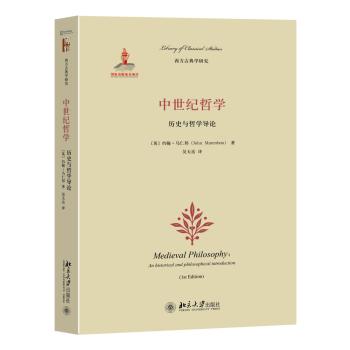 中世纪哲学-历史与哲学导论