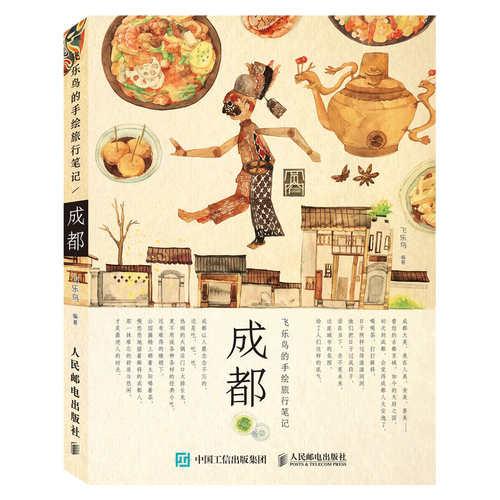 成都-飞乐鸟的手绘旅行笔记