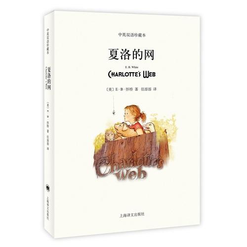 新书--中英汉语珍藏本:夏洛的网