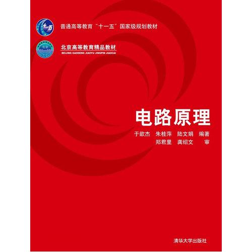 《电路原理》,9787302146773(于歆杰,朱桂萍,陆文娟)