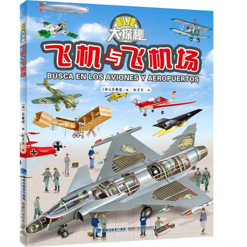 《飞机与飞机场-科技大探秘》