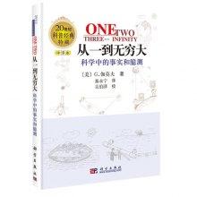 从一到无穷大-科学中的事实和臆测-20世纪科普经典特藏-中译本