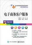 电子商务客户服务 -职业教育课程改革创新教材(电子商务专业)