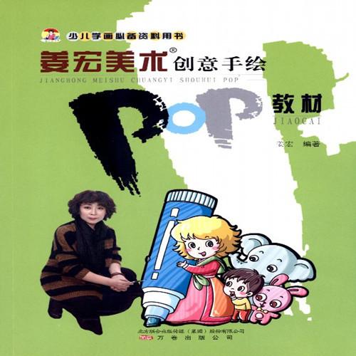 姜宏美术创意手绘pop教材