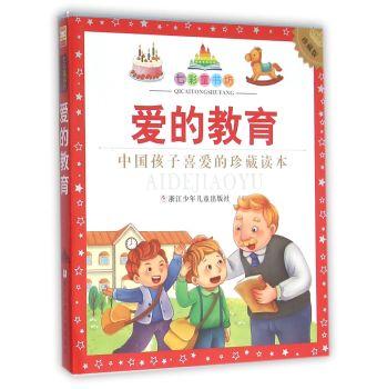 教育名著��.i��%:+�_中小学图书 小学名著 >> 爱的教育-珍藏版  分享到: 商品编号:2320102