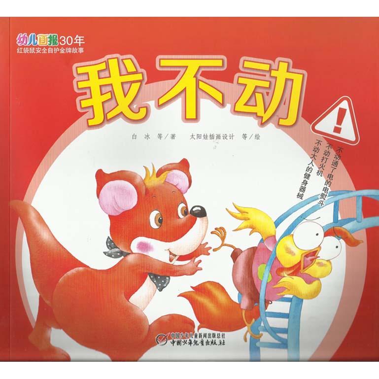 我不动 幼儿画报30年红袋鼠安全自护金牌故事