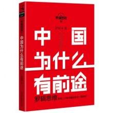 中国为什么有前途-逻辑思维