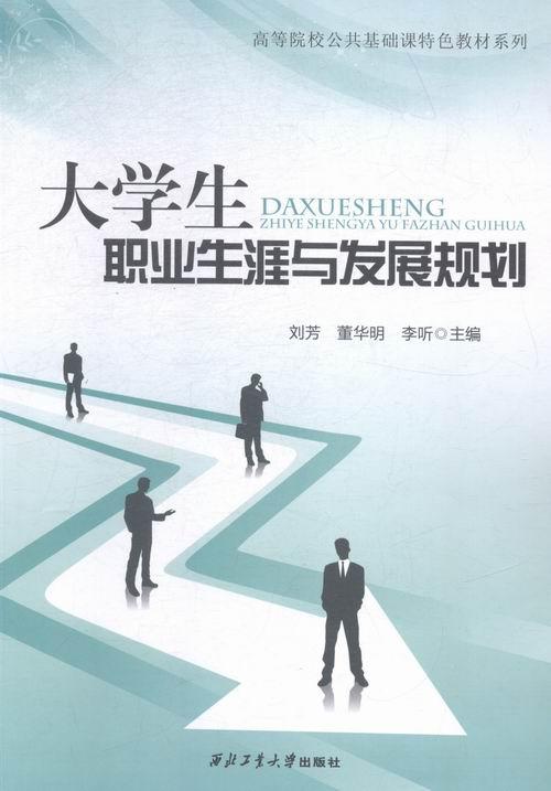 大學生職業生涯與發展規劃