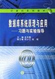 数据库系统原理与应用:习题与实验指导