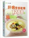 肝病營養配餐1288例-隨書附贈全套烹飪視頻二維碼