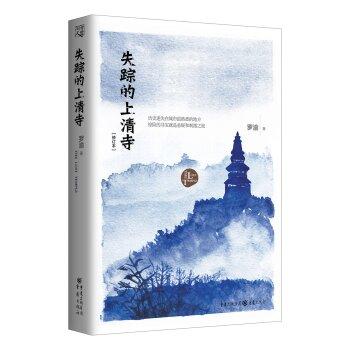 失踪的上清寺-[修订本]