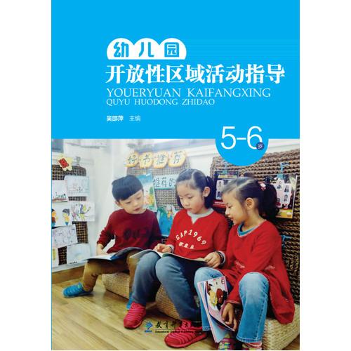 5-6岁-幼儿园开放性区域活动指导