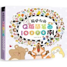 萌翻你的q版简笔画10000例
