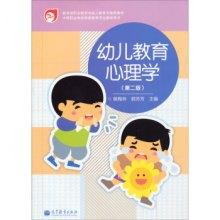 幼儿教育心理学-(第二版)