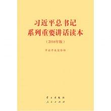 习近平总书记系列重要讲话读本-(2016年版)
