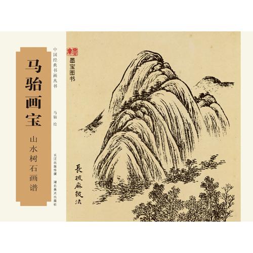 马骀画宝:山水树石画谱