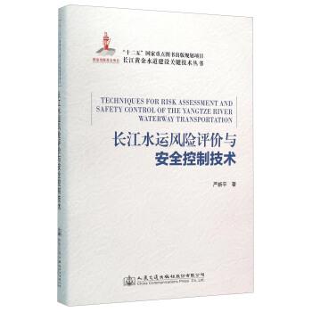 长江水运风险评价与安全控制技术-长江黄金水道建设关键技术丛书