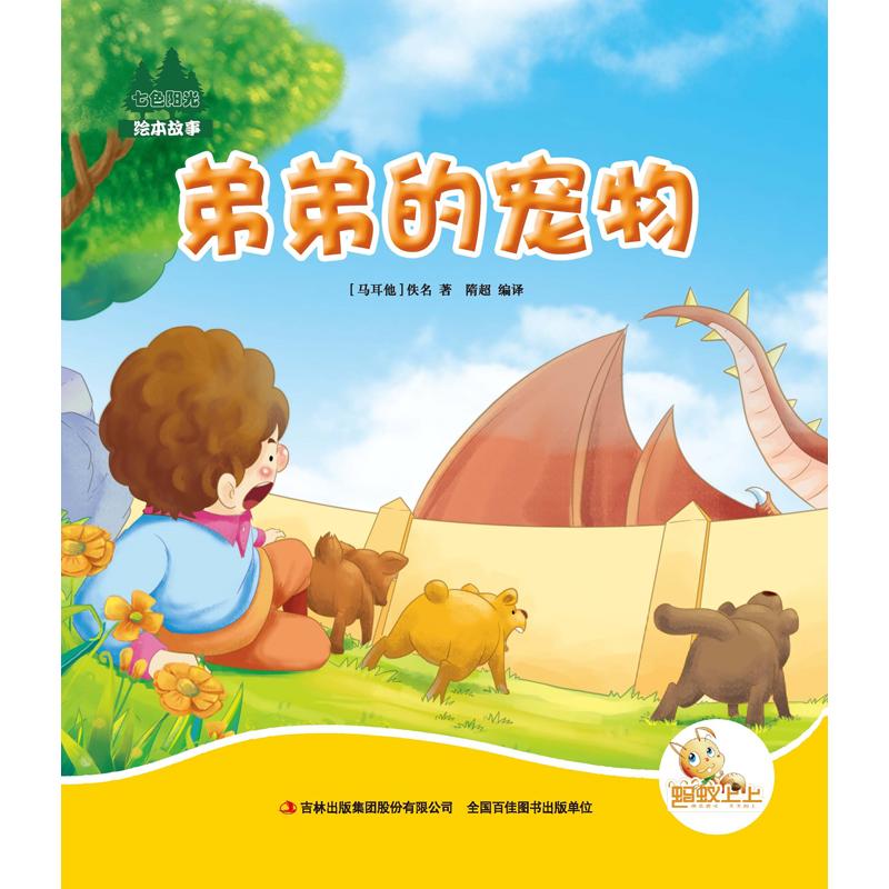 七色阳光绘本故事—弟弟的宠物(彩色手绘本)图片