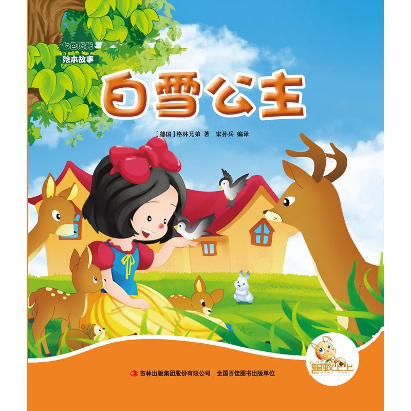 七色阳光绘本故事—白雪公主(彩色手绘本)图片