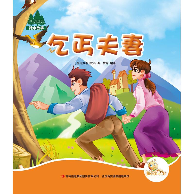 七色阳光绘本故事—乞丐夫妻(彩色手绘本)