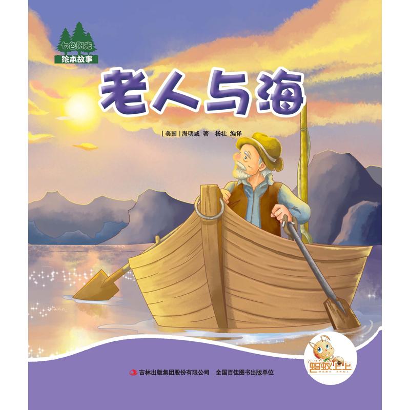 七色阳光绘本故事—老人与海(彩色手绘本)图片