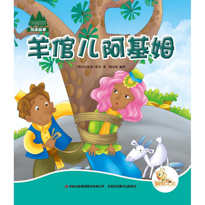 七色阳光绘本故事—羊倌儿阿基姆(彩色手绘本)图片