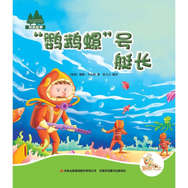 七色阳光绘本故事—鹦鹉螺号艇长(彩色手绘本)