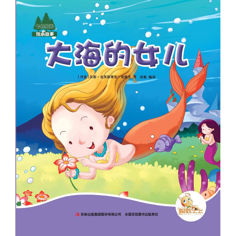 七色阳光绘本故事—大海的女儿(彩色手绘本)图片