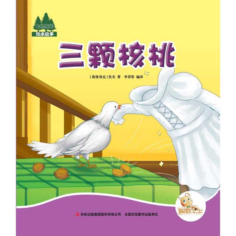 七色阳光绘本故事—三颗核桃(彩色手绘本)