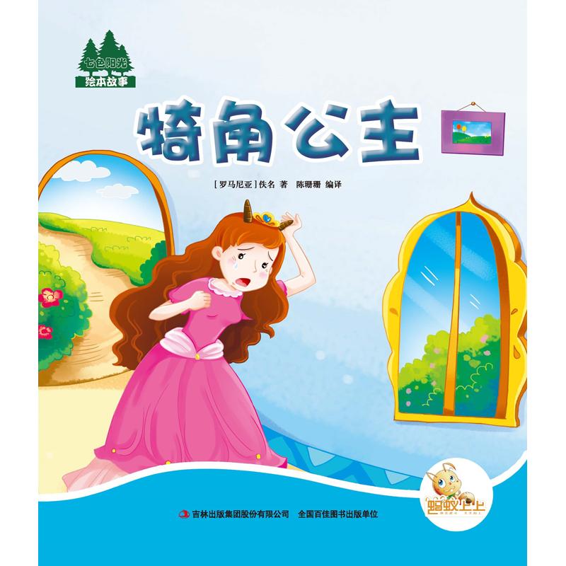 七色阳光绘本故事—犄角公主(彩色手绘本)图片