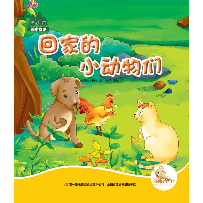 七色阳光绘本故事—回家的小动物们(彩色手绘本)