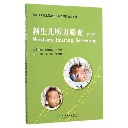 新生儿听力筛查-第2版