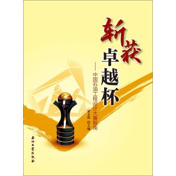 斩获卓越杯-中国石油工程设计大赛指南