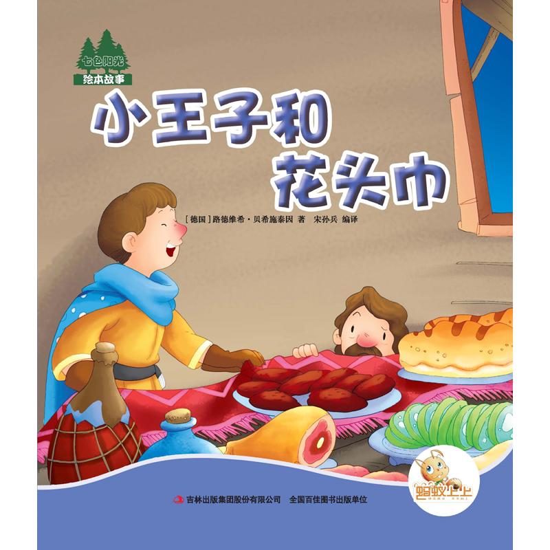 七色阳光绘本故事—小王子和花头巾(彩色手绘本)