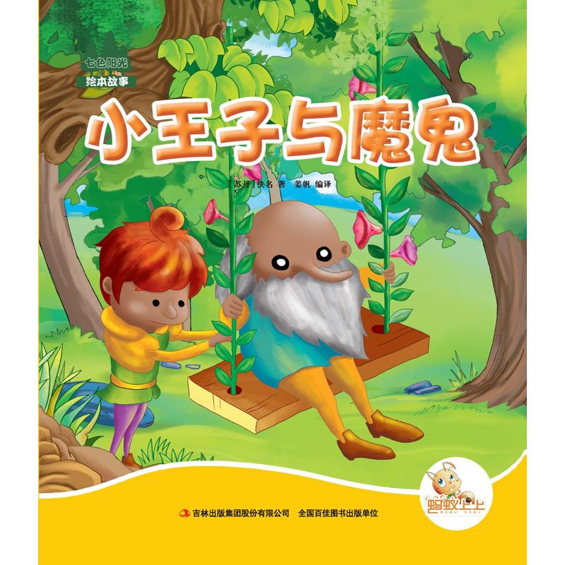七色阳光绘本故事—小王子与魔鬼(彩色手绘本)图片