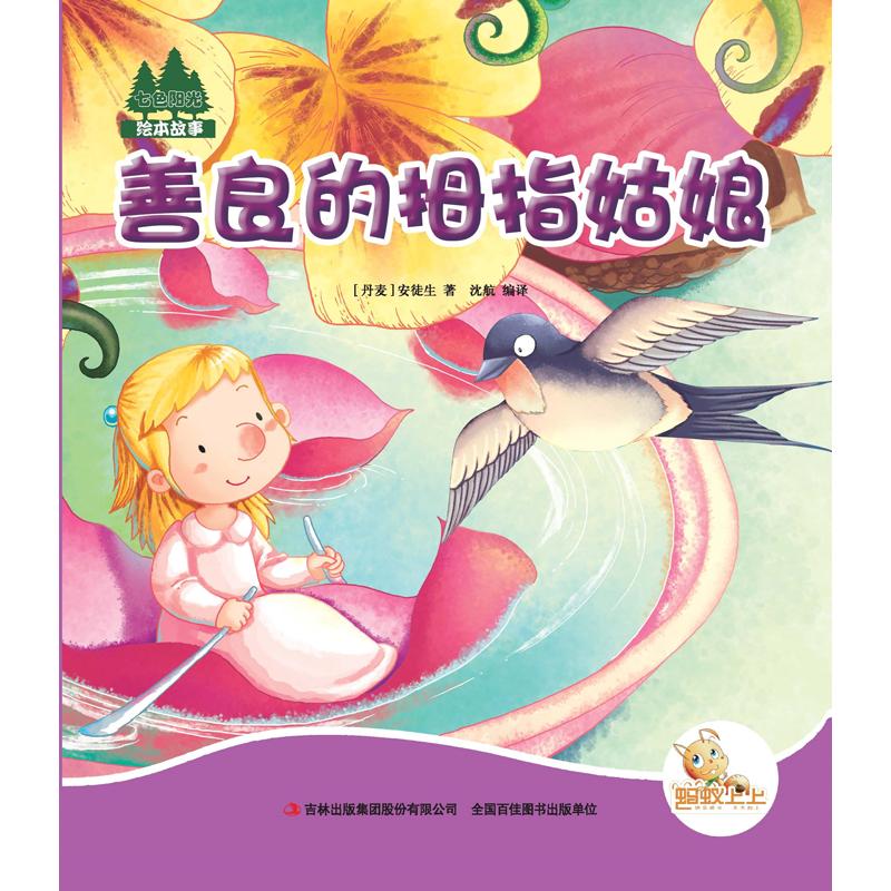 七色阳光绘本故事—善良的拇指姑娘(彩色手绘本)