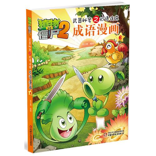植物大战僵尸2武器秘密之妙语连珠成语漫画-6