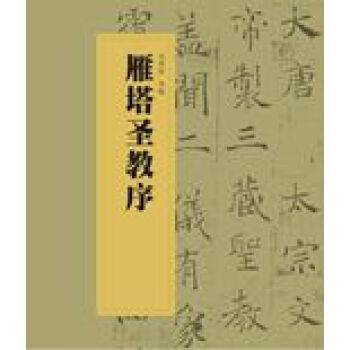 雁塔圣教序 中国书法经典碑帖导临丛书图片