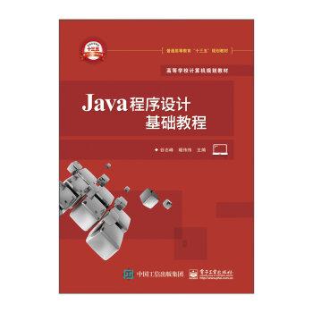 java程序设计基础教程(本科教材)