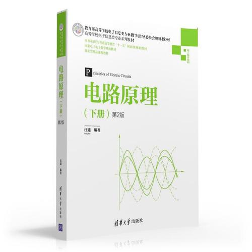 《电路原理-(下册)-第2版》